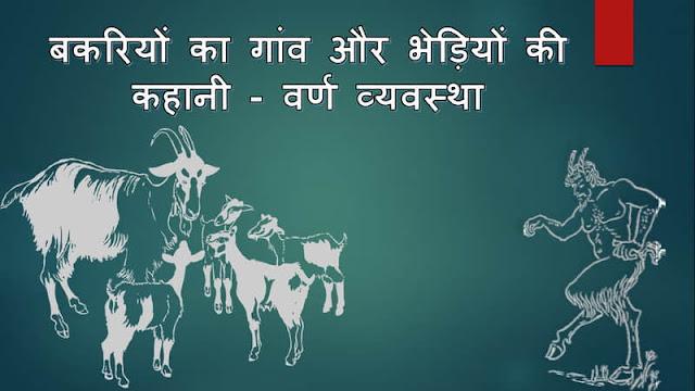 बकरियों का गांव और भेड़ियों की कहानी - वर्ण व्यवस्था Ek Bakri Ke sath bache - Wolf Stories in Hindi