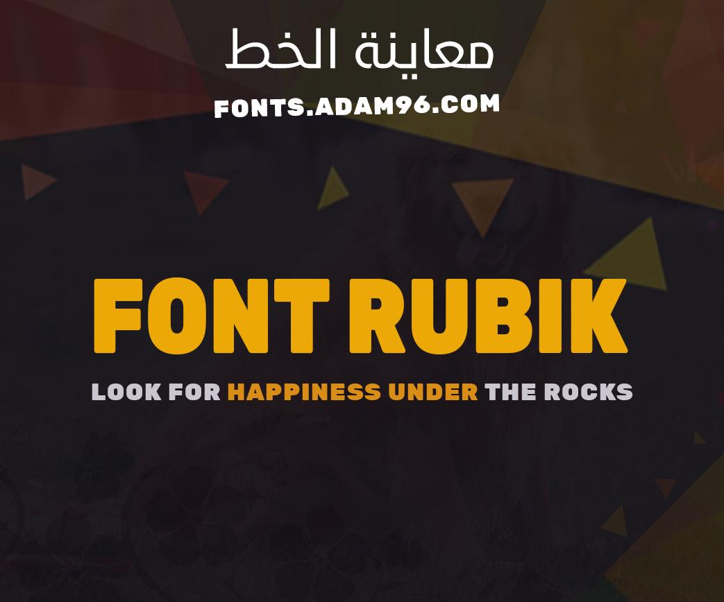 تحميل خط روبيك الانجليزي احترافي Download Font Rubik