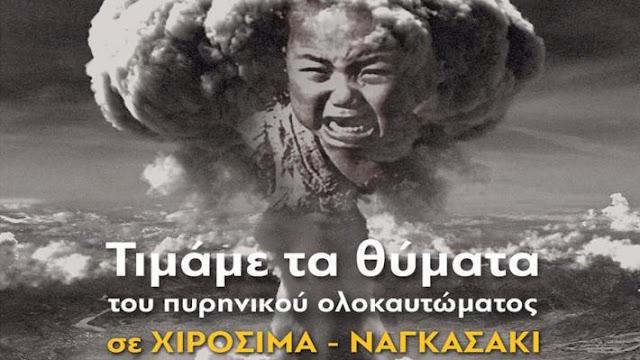 Η Επιτροπή Ειρήνης Αργολίδας τιμά τα θύματα του πυρηνικού ολοκαυτώματος σε Χιροσίμα - Ναγκασάκι