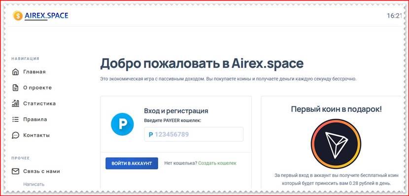 Мошеннический сайт airex.space – Отзывы, развод, платит или лохотрон? Мошенники