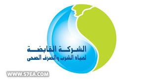 وظائف مياه الشرب والصرف الصحي مارس  2020
