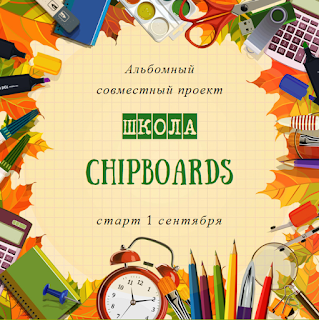 "Альбомный СП ""Школа Chipboards"""