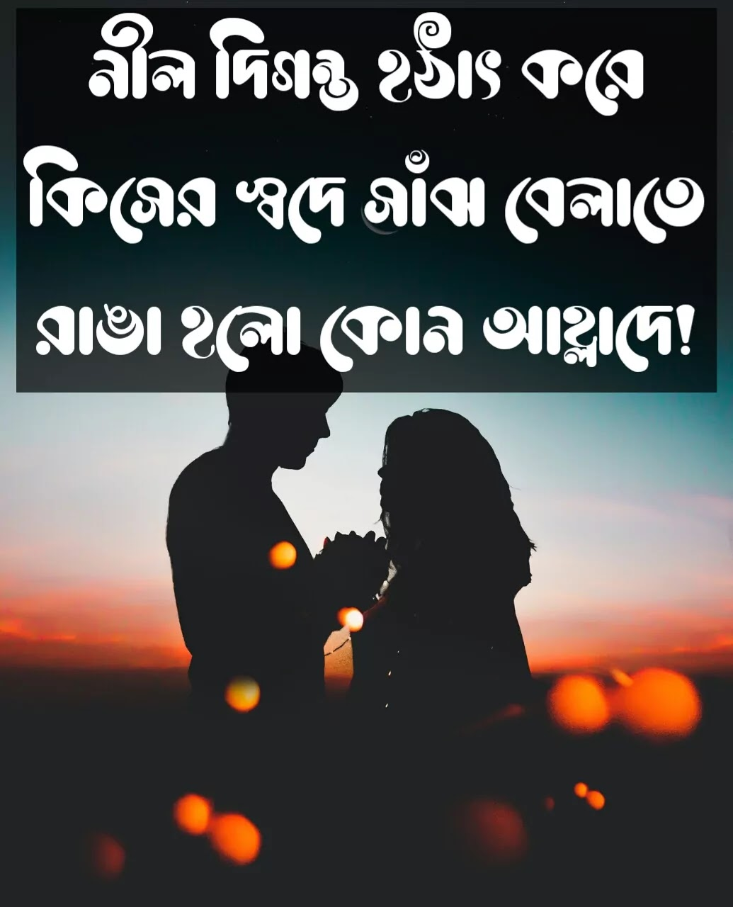 Bengali quotes for girls