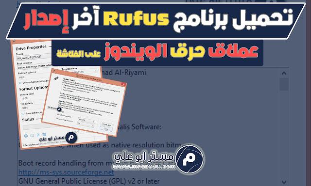 تحميل برنامج Rufus اخر اصدار - مسترابوعلى