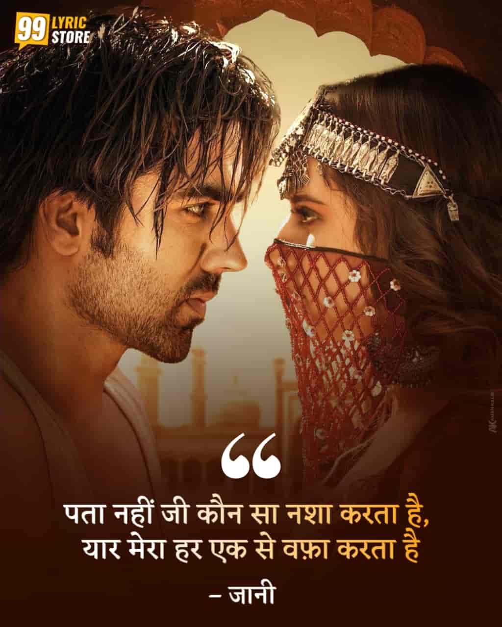Titliaan Punjabi Song Image Features Harrdy Sandhu and Sargun Mehta