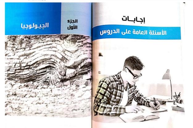 اجابات كتاب الامتحان فى الجيولوجيا pdf للصف الثالث الثانوى 2022 (اجابات كتاب الاسئلة والمسائل )