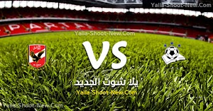نتيجة مباراة الأهلي وكانو سبورت yalla shoot يلا شوت الجديد حصري 7sry اليوم السبت 14-09-2019 في دوري أبطال أفريقيا