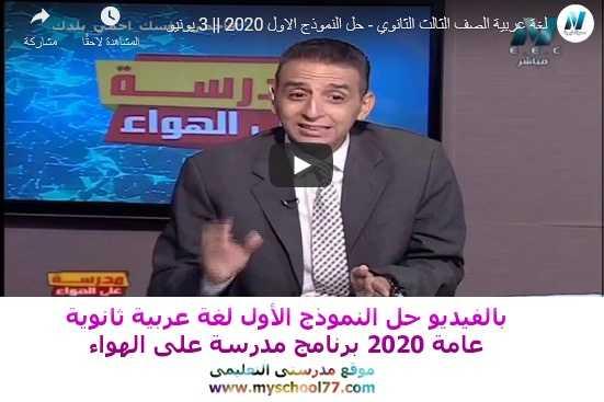 بالفيديو حل النموذج الأول لغة عربية ثانوية عامة 2020 برنامج مدرسة على الهواء - موقع مدرستى