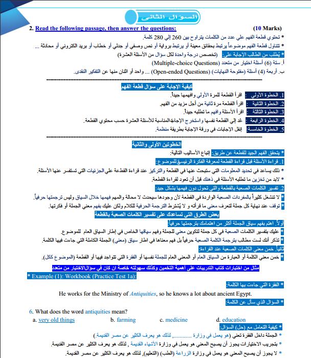 قطعة الفهم من كوكتيل السلاسل للثانوية العامة 2021(ملف شامل)