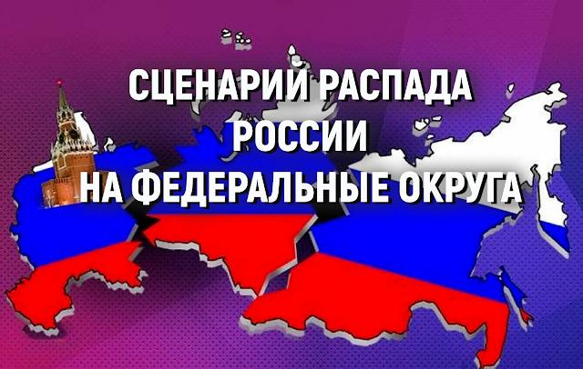 Может ли Россия распасться на самостоятельные округи? Прогнозы Академии наук на основе моделирования распада СССР
