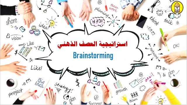 استراتيجية العصف الذهني Brainstorming