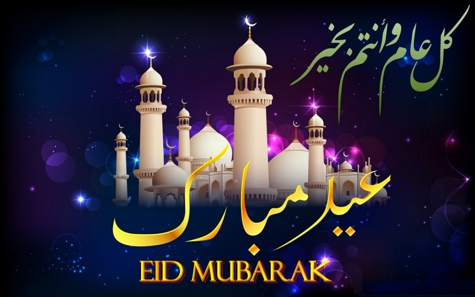 Romantic Special Eid Mubarak Wallpapers