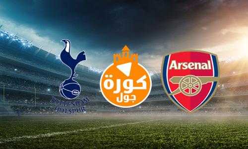 مشاهدة مباراة ارسنال وتوتنهام بث مباشر 12-7-2020 الدوري الانجليزي