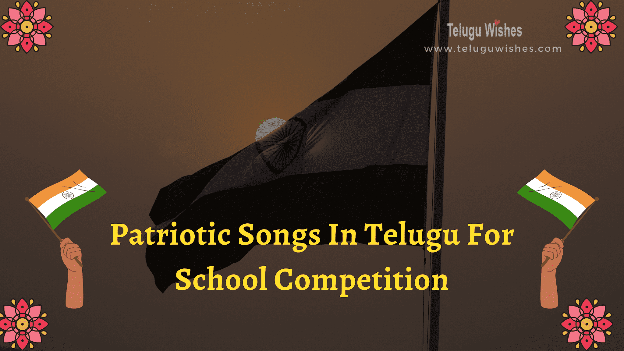 Patriotic Songs In Telugu For School Competition