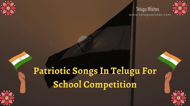 Patriotic Songs In Telugu For School Competition | Desa Bhakti Songs List In Telugu