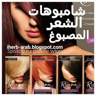 شامبو ومنتجات الشعر المصبوغ بعد الصبغه من اي هيرب