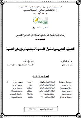 أطروحة دكتوراه: التنظيم التشريعي لحقوق الملكية الصناعية ودوره في التنمية PDF