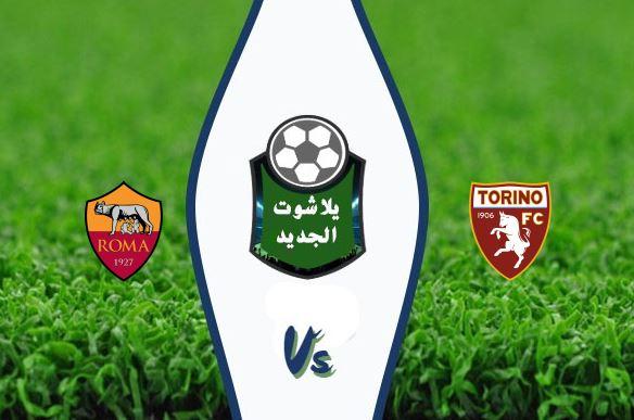 نتيجة مباراة روما وتورينو اليوم الأربعاء 29 يوليو 2020 الدوري الإيطالي