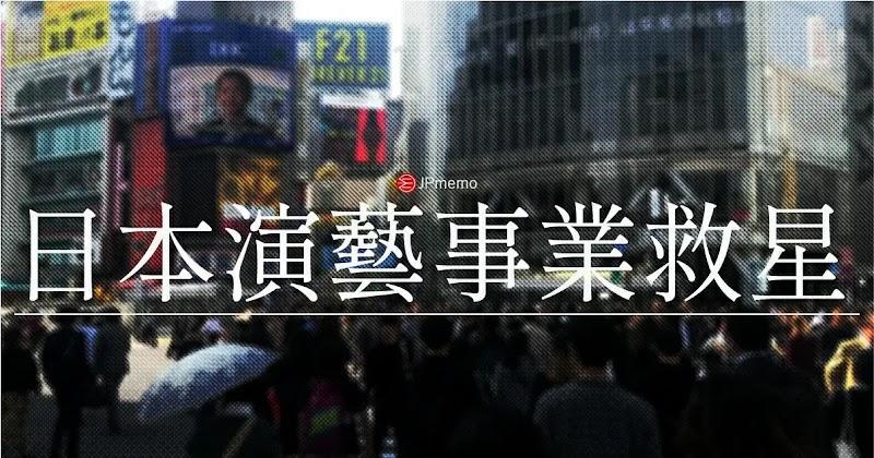 為什麼日本歌手最近紛紛上傳演唱會片段 J-LODlive補助企劃