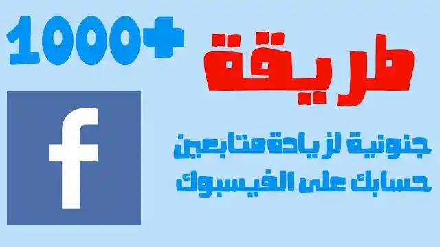 طريقة جديدة لزيادة متابعين حسابك على الفيسبوك 2020