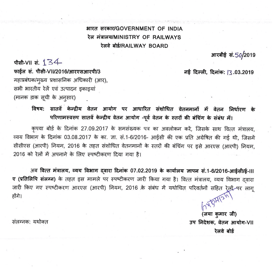 Railway Order : 7th CPC Bunching of stages of pay in the pre