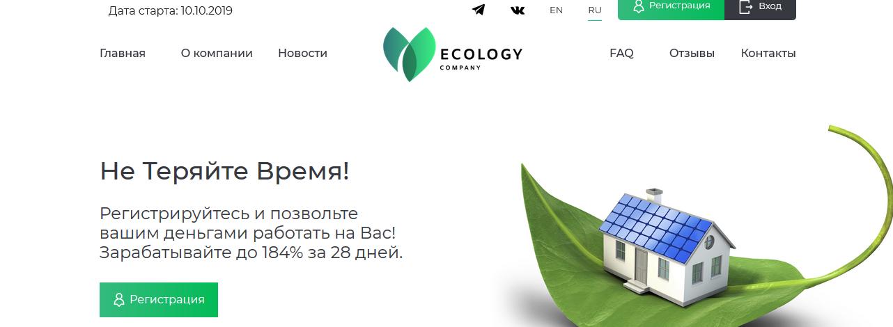 Мошеннический сайт ecology.company – Отзывы, развод, платит или лохотрон?