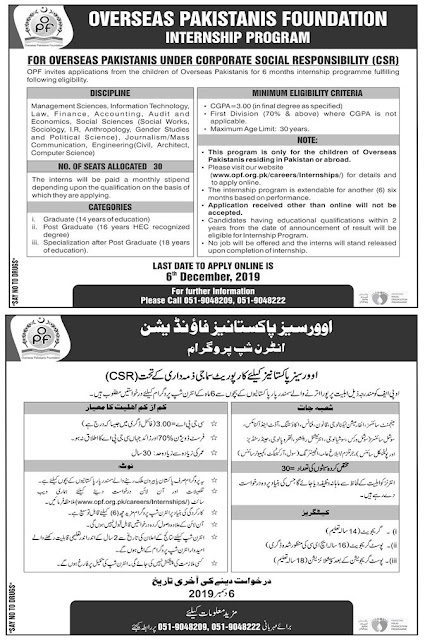 Overseas Pakistanis Foundation OPF Internship Program 2019