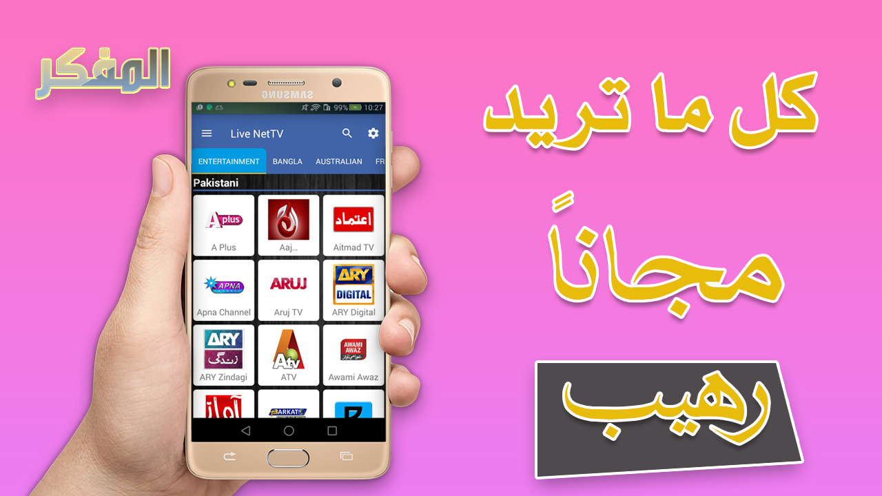 Watch all TV channels on your phone for free