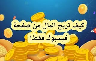 كيف تربح المال من خلال صفحتك على الفيسبوك - كيفية الربح من صفحات الفيسبوك Facebook pages في 2021