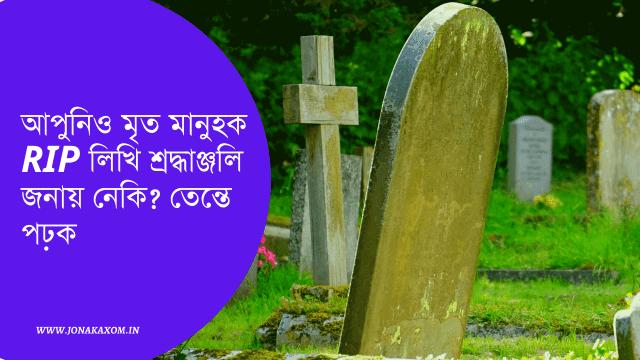 RIp In Assamese   Why Assamese Avoid RIP