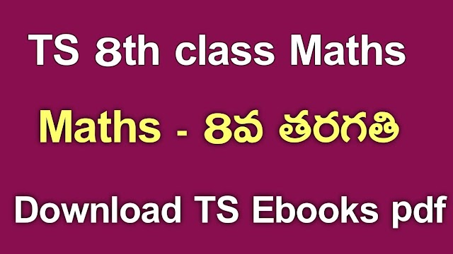 TS 8th Class Maths Textbook PDf Download | TS 8th Class Maths ebook Download | Telangana class 8 Maths Textbook Download
