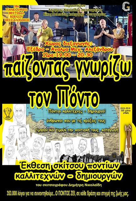 """""""Παίζοντας γνωρίζω τον Πόντο"""" - Παρουσιάζεται στο 38ο Φεστιβάλ βιβλίου στην παραλία της Θεσσαλονίκης"""