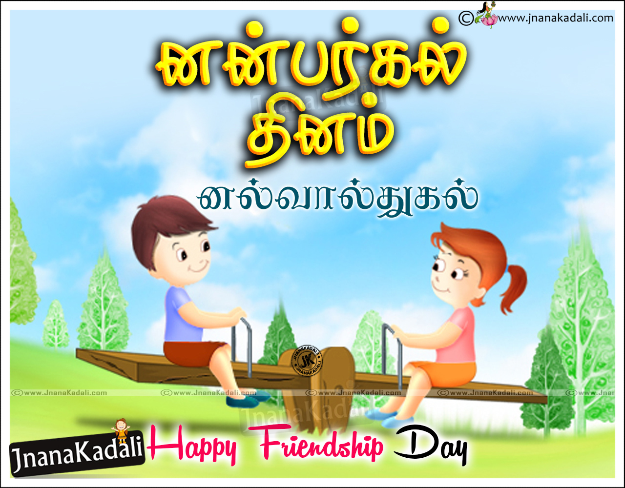 Tamil Friendship Day Best Kavithai Images with children 3D ...