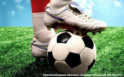 Криптокомпания Libereum покупает испанский ФК Elche CF