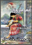 Umar Marvi Episode 01 By Kaneez Nabvi