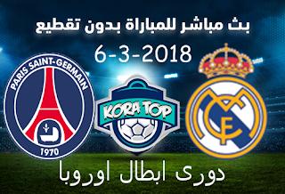 مباراة باريس سان جيرمان وريال مدريد بتاريخ 06-03-2018 دوري أبطال أوروبا