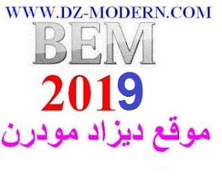 موقع وموعد تاريخ اعلان نتائج كشف نقاط امتحانات شهادة التعليم المتوسط 2018 الجزائر results bem 2019 algerie