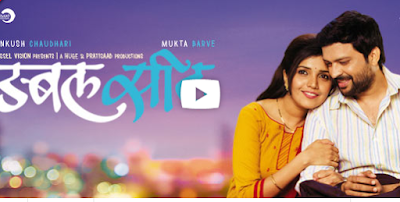 Watch Double Seat 2015 Online Full Marathi Movie Free Download ~ Download Free Punjabi Movies