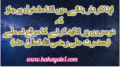 hazrat ali quotes urdu