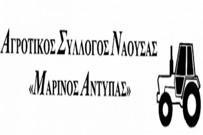 ΑΓΡΟΤΙΚΟΣ ΣΥΛΛΟΓΟΣ ΝΑΟΥΣΑΣ «ΜΑΡΙΝΟΣ ΑΝΤΥΠΑΣ» ΝΑΟΥΣΑΣ - ΚΙΝΗΤΟΠΟΙΗΣΕΙΣ ΣΕ ΝΑΟΥΣΑ ΚΑΙ ΑΓΚΡΟΤΙΚΑ ΣΤΗΝ ΘΕΣΣΑΛΟΝΙΚΗ.