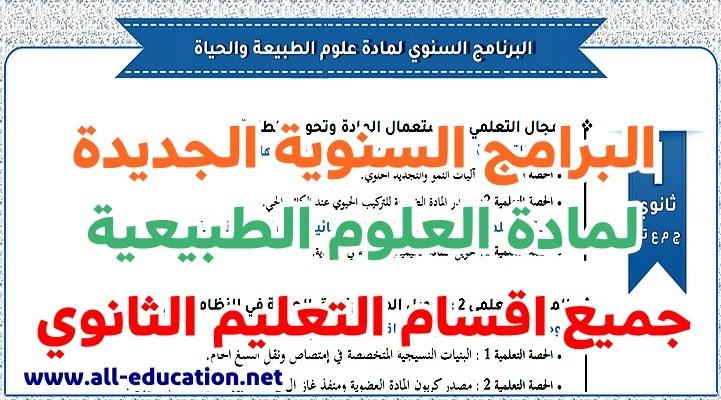 جميع البرامج السنوية 2021/2020 لمادة العلوم الطبيعية و الحياة للتعليم الثانوي