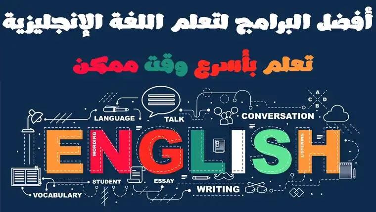 برامج تعلم الانجليزية و تعليم الانجليزي