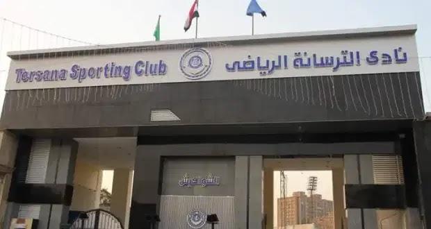 أسعار عضوية نادي الترسانة في مصر 2021