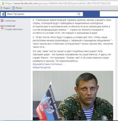 Иван Проценко как яркий пример пособничества украинским неонацистам