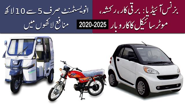new business ideas pakistan 2020 electric rickshaw, car, motorcycle, bike, bus