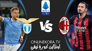 مشاهدة مباراة ميلان ولاتسيو بث مباشر اليوم 23-12-2020 في الدوري الإيطالي