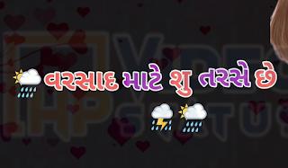 We Provide You Varsad Mate Su Tarse Gujarati Shayari Video And Gujarati Whatsapp Status Video Online. More Gujarati Shayari And Status Video For go fb