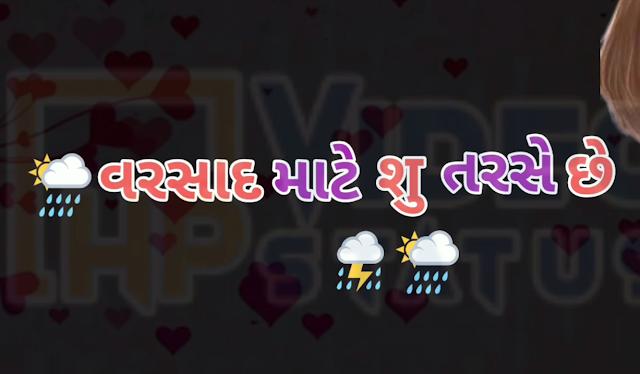 Varsad Mate Su Tarse | Gujarati Love Shayari Video | Gujarati Sad Status Video