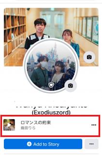 Cara Menambahkan Musik Ke Profil Facebook Kita