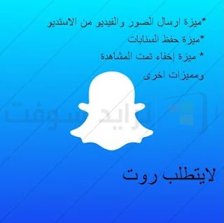 Download  Casper SnapChat for Android